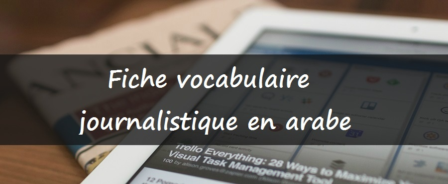 fiche-vocabulaire-journalistique-arabe