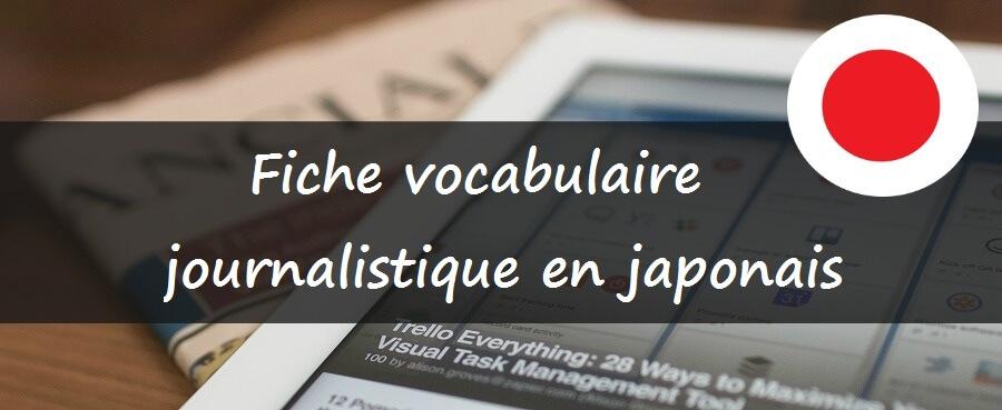 vocabulaire-journalistique-japonais